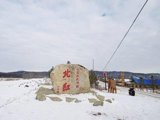 【中国】最北以北——漠河