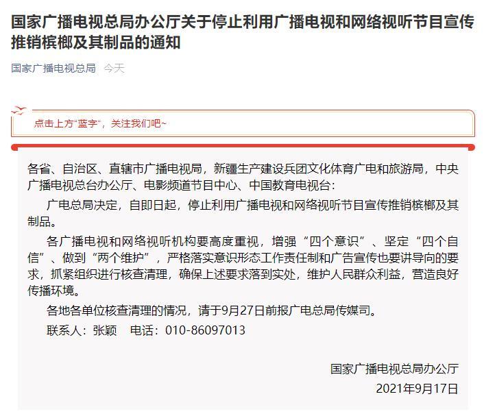 中广电总局要求停止宣传推销槟榔及制品