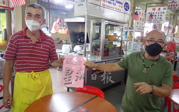 大霹雳时事焦点/太平拉律峇登综合公市小贩中心 仅少数小贩开放堂食冷清