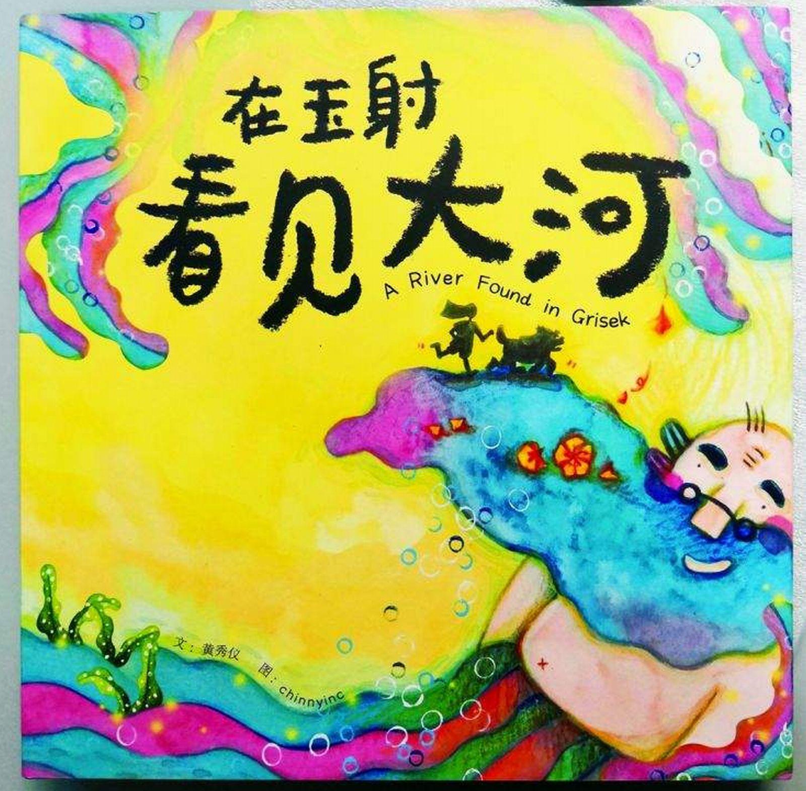 柔:【这些人那些事】(本月13日刊):玉射新村美丽传说,3神兽守护山林河流
