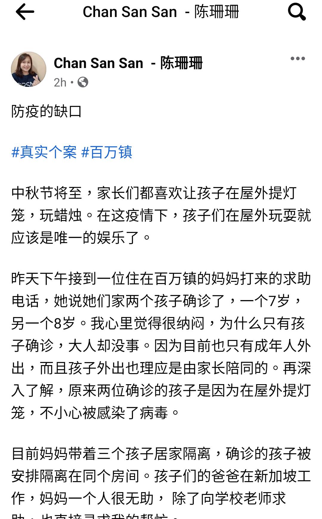 (已签发)柔:华裔小兄妹感染冠病,源头疑是屋外提灯笼